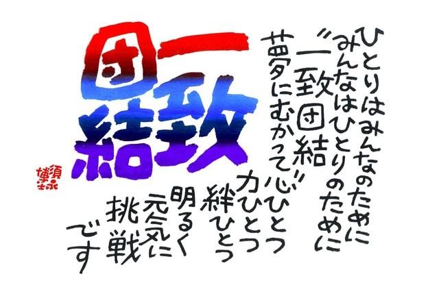 一致団結! - 須永博士美術館スタッフブログ