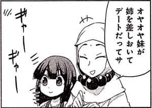 Manga_club_or_2014_12_p054