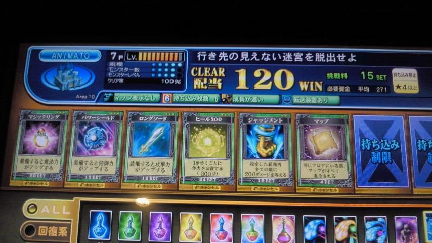 10/26 ファイナルエリア10-2 - ...