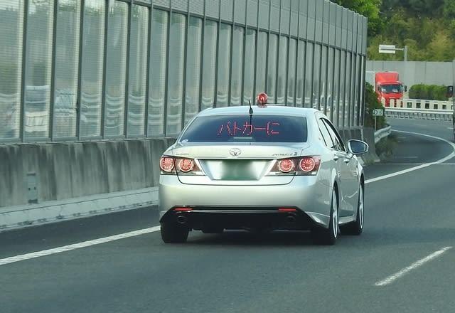 覆面パトカーの赤色ランプがピカピカしたら(でもゴールド免許) - Yと ...