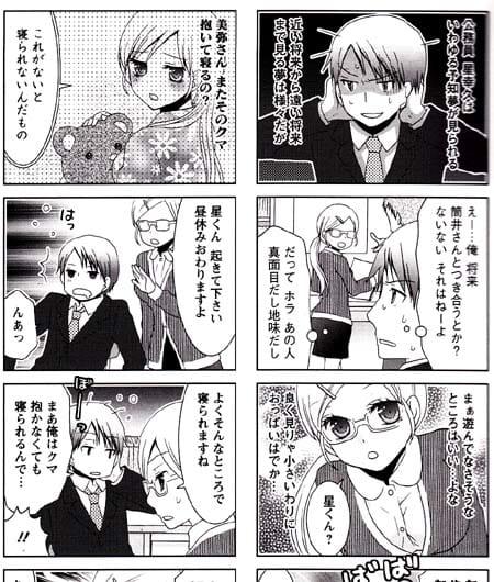 Yumekara_sametemo_01_p005