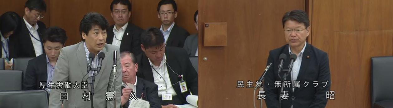 厚生 大臣 田村 労働