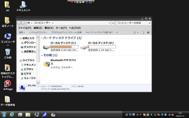情報 windows7 のテーマを vista 風にする 徒然日記