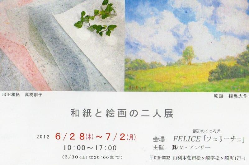 和紙と絵画の二人展