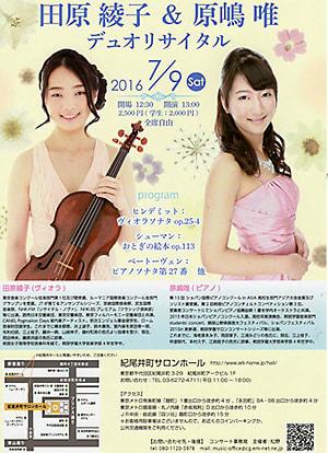 7/9(土)田原綾子&原嶋 唯/デュオ...