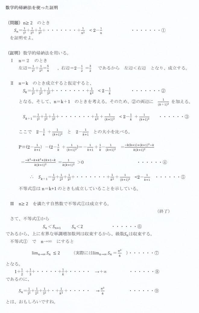 数学的帰納法による証明の例 - 身勝手な主張