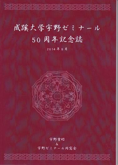 成蹊大学宇野ゼミナール50周年記念誌」 - 澎湖島のニガウリ日誌