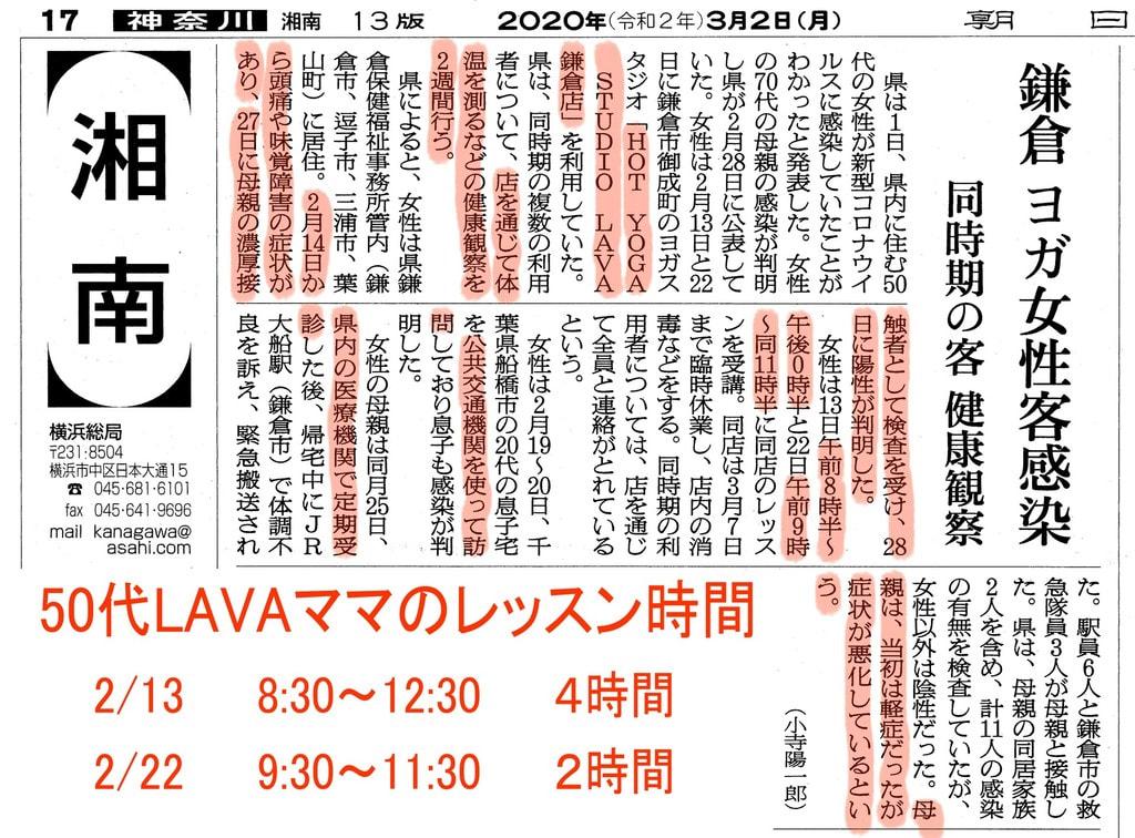 鎌倉 コロナ ラバ 鎌倉市内寺社の新型コロナウィルス対応一覧(2021年6月29日現在)