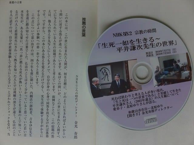 金光寿郎&北原ゆり・NHK第2宗教...