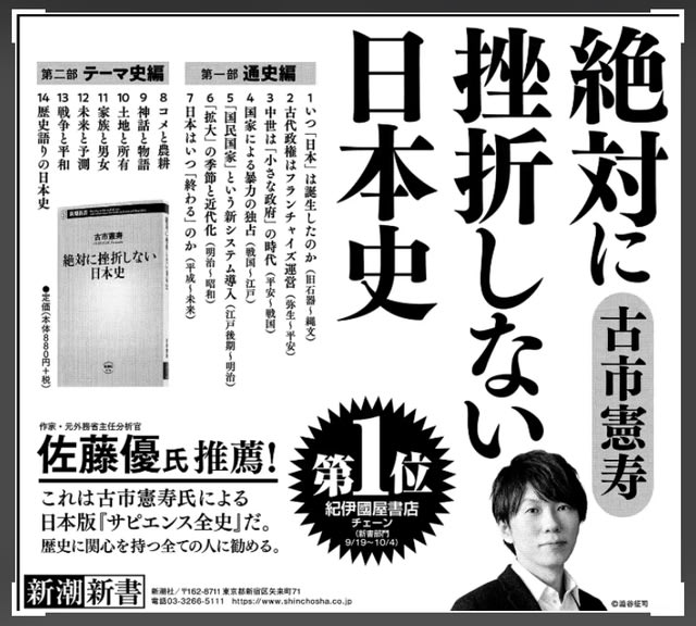 史 しない に 絶対 挫折 日本