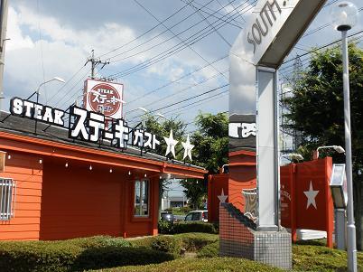 ステーキ ガスト 札幌