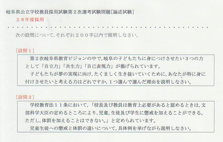 岐阜県の教員採用試験の「論文・...