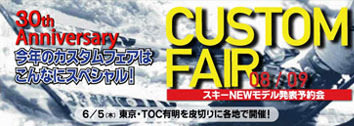 Customfair_banner_s_8