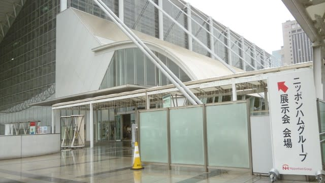 日本 ハム 展示 会 2020