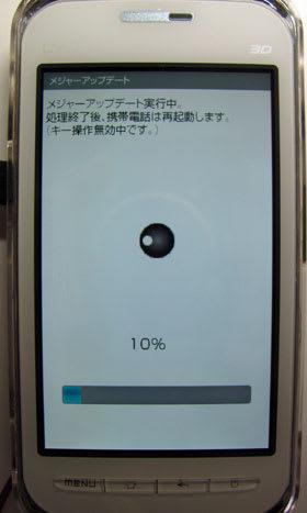 メジャーアップデート実行中のSH-03Cの画面