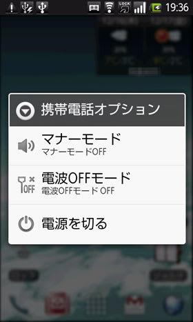 SH-03Cでも電源ボタンの長押しで「携帯電話オプション」からのマナーモードを切り替えは用意されているが…