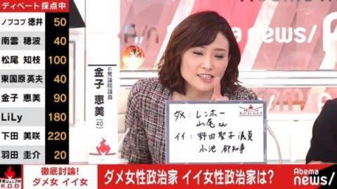 2018 04 07 金子恵美氏が蓮舫氏、山尾志桜里氏を【記事】
