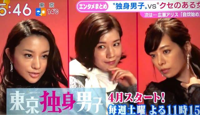 『東京独身男子』に、仲里依紗さん・高橋メアリージュンさん・桜井ユキさんのご出演が発表されました❗ 3人のAK男子達を、波乱に巻き込み翻弄してくい3人の女性との