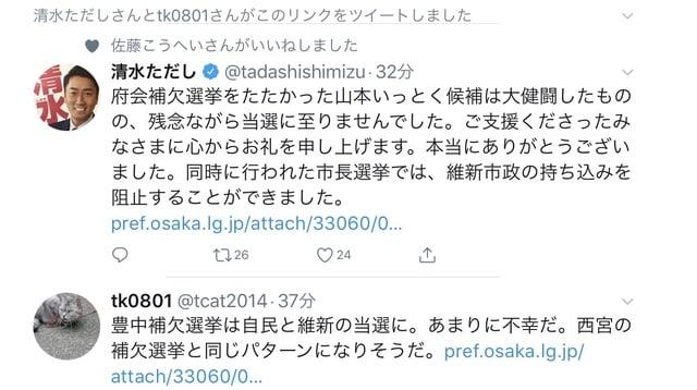 大阪豊中市府議補選、山本一徳さ...