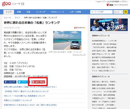 ニュース記事の下の「goo blog」ボタン
