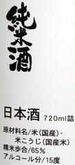 純米酒・月の輪
