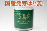 国産発芽はと麦エキス ゴールド三養茶の画像