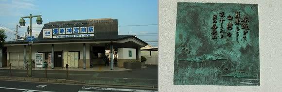 万葉歌碑マップ探訪:橿原市 藤原古京 万葉歌碑群 - 飛鳥への旅