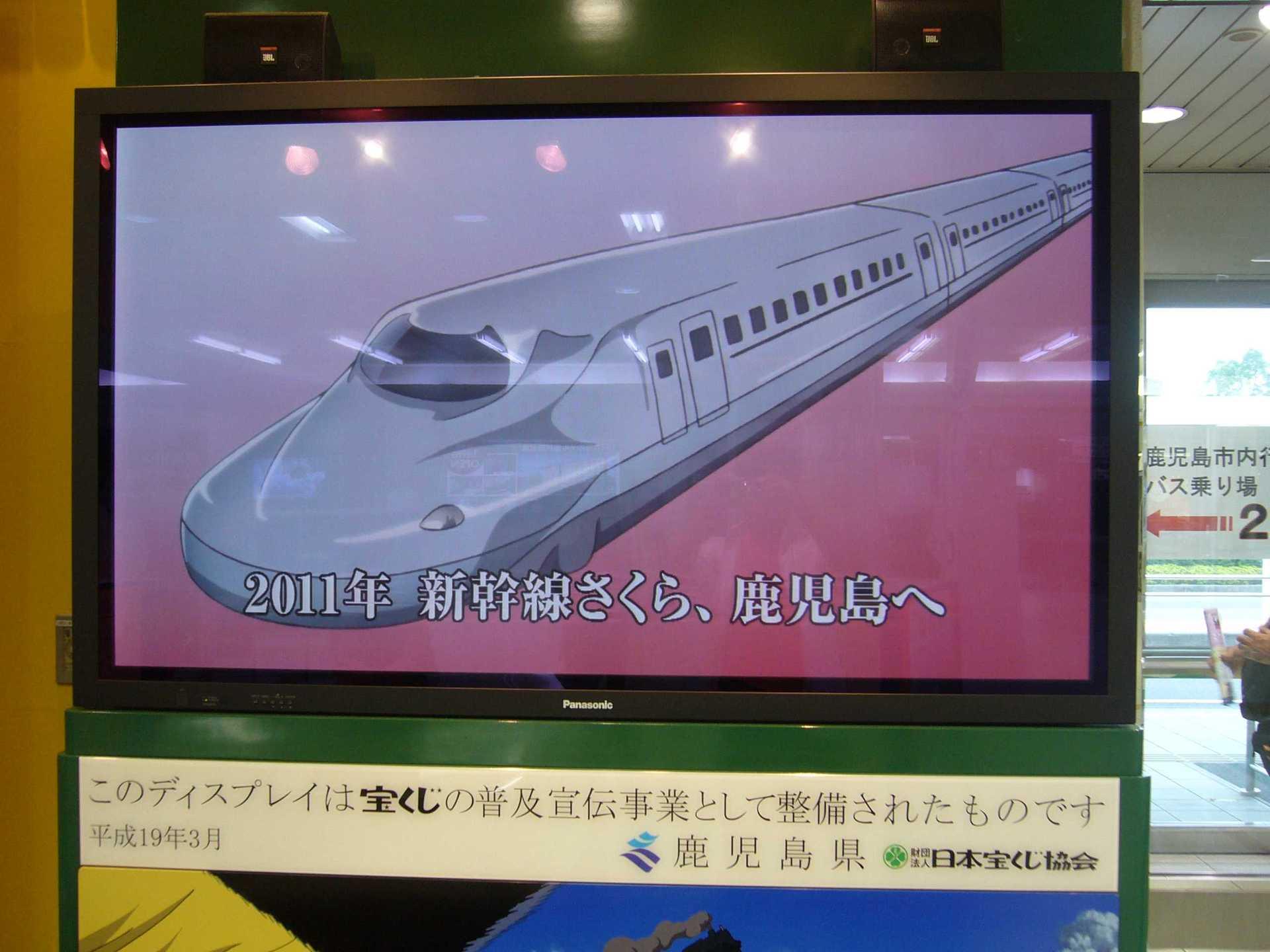 新幹線さくら@鹿児島空港