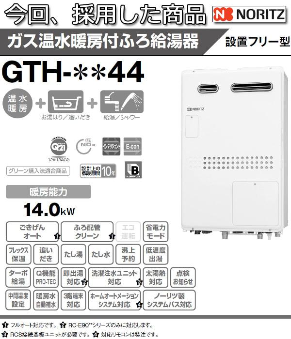 GTH-2444SAWX6H-BL カタログ