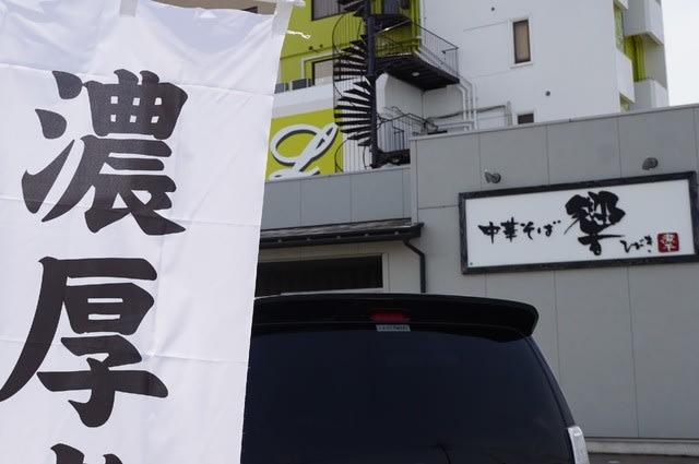 20121 中華そば響「特煮干しそば」@石川県白山市 5月18日 祝!営業再開 煮干し補給完了!