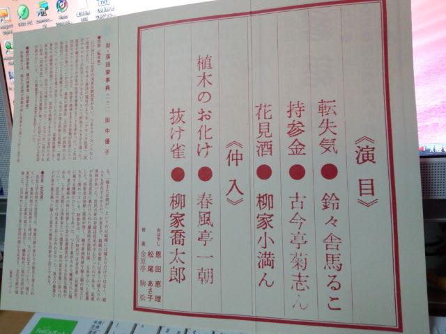 第549回TBS<br />  落語研究会
