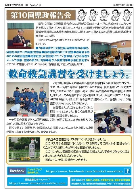 新開まさひこ通信 あけぼの・曙 Vol.61号(裏面)