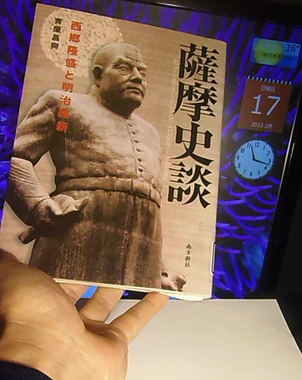 130217_book_satsumashidan