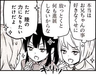 Manga_time_or_2014_01_p156_2