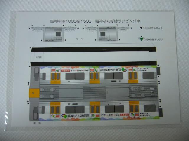 ペーパークラフト(阪神電車1000系1503 阪神なんば線ラッピング車)