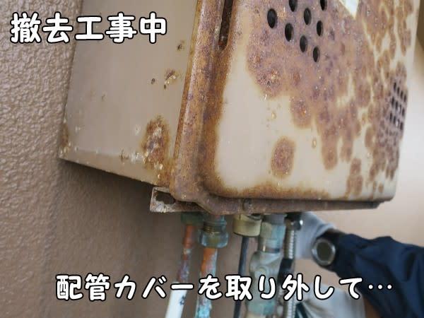 ガス給湯器の撤去工事中