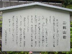 昭和五十七年に憩いの場所としてオープン