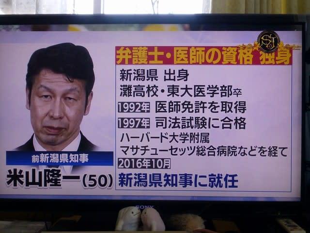 新潟 県 前 知事 米山