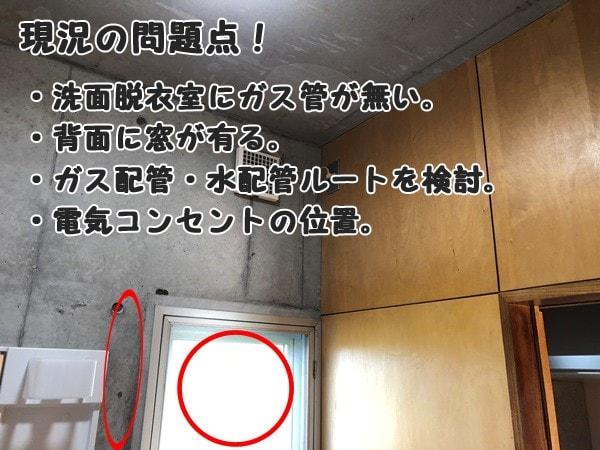 ガス衣類乾燥機_現況の問題点