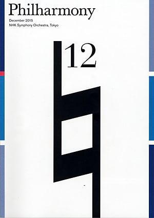 12/17(木)N響Bプロ定期/デュトワ渾身のコダーイ、バルトーク、そして ...