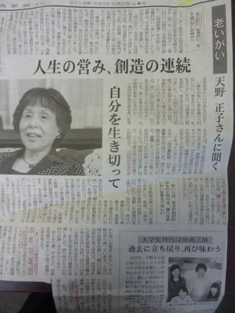 天野正子さんの著書。 - 健康楽...