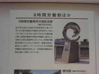 日本初の8時間労働制導入の記念碑がある場所 - 人材開発・組織開発 ...