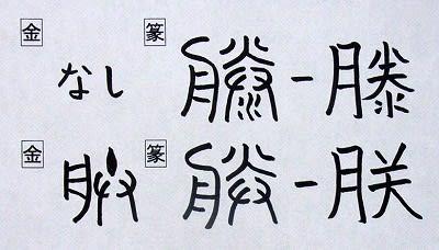 音符「滕トウ」< 上にあがる >と「藤トウ」「騰トウ」「謄トウ」「勝 ...