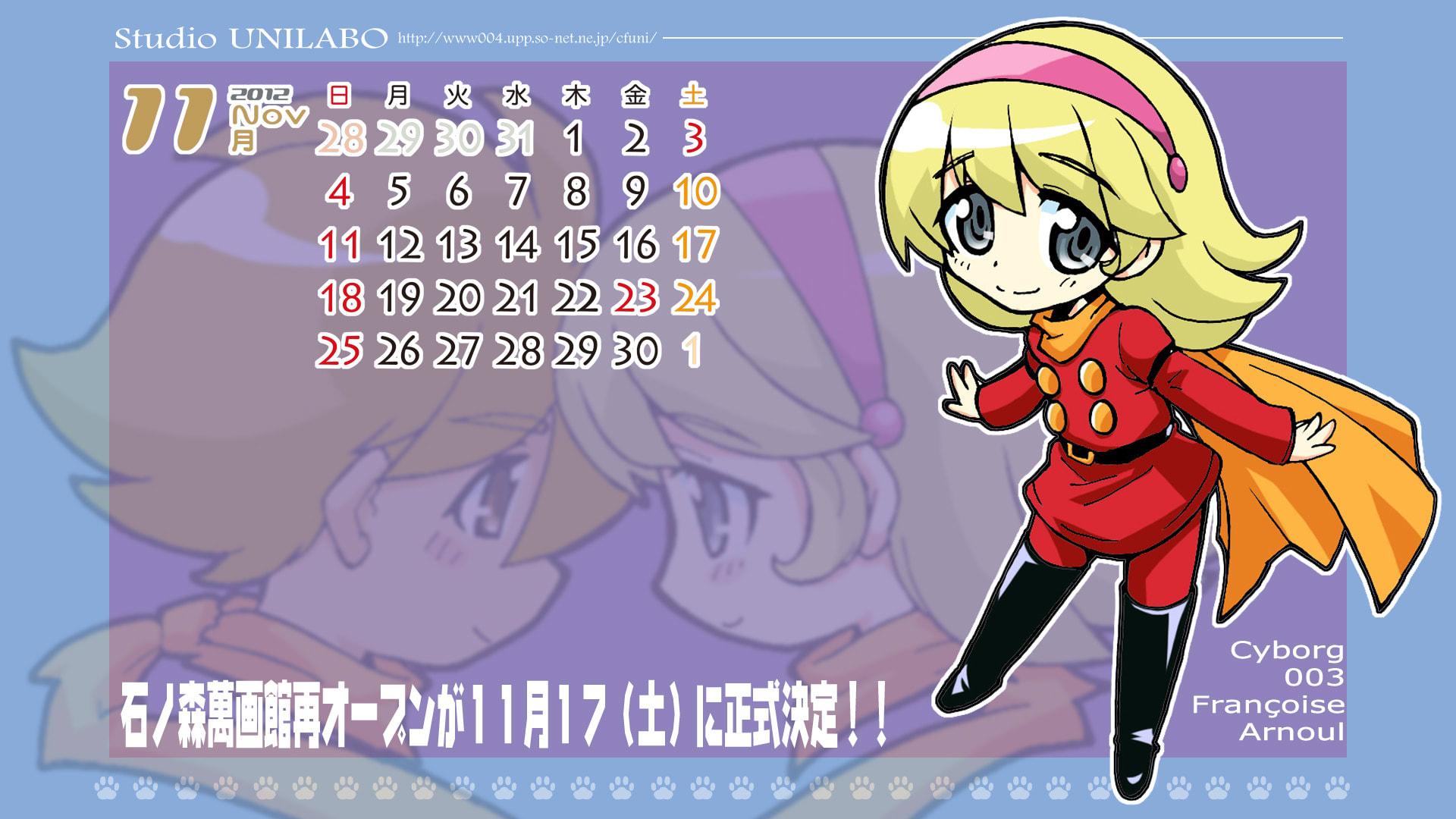 2012年11月の壁紙カレンダー配布 Free 003特別バージョン