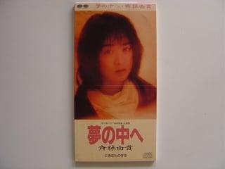 夢の中へ」 斉藤由貴 1989年 - ...