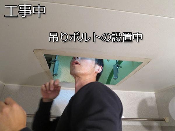 浴室暖房乾燥機BDV4104吊りボルトの設置中