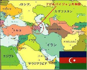 アゼルバイジャン共和国は・・・...