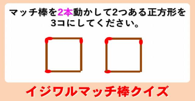 マッチ 棒 クイズ 簡単