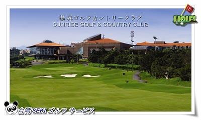 揚昇(サンライズ)ゴルフクラブ