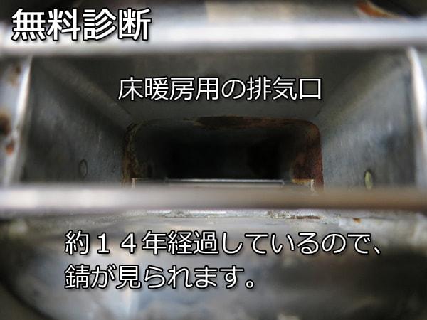 ノーリツ製GTH-2413AWXH床暖房用の排気口